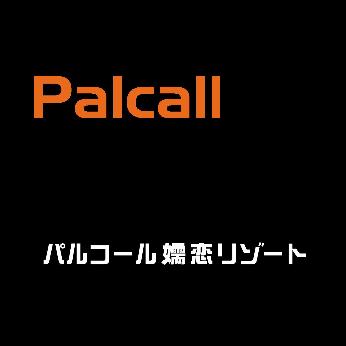 Palcall_Tsumagoi_2020_logo_onwhite